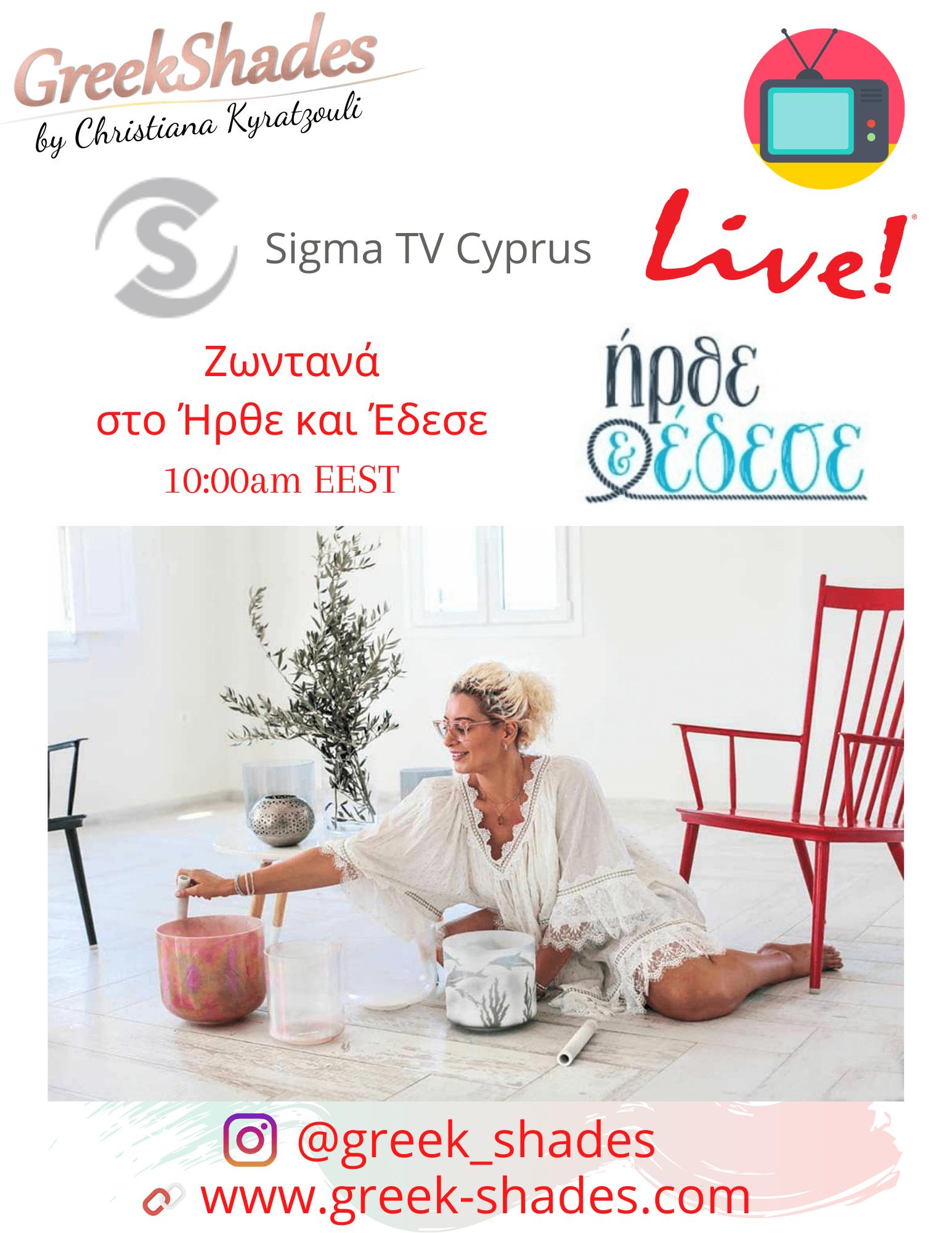 SigmaTV Live